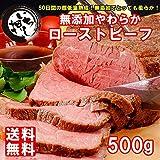 ローストビーフ 無添加 やわらかローストビーフ500g 最高峰 コーンフェッドビーフ 超低温熟成 肉本来の旨味 激安特価 ギフト
