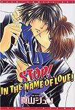 STOP! IN THE NAME OF LOVE! (ディアプラスコミックス)