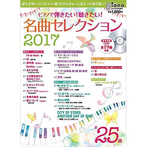 ピアノで弾きたい! 聴きたい! 名曲セレクション2017 【参考演奏CD付】 (月刊ピアノ 2017年7月号増刊)