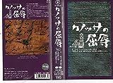 カノッサの屈辱Vol.3 [VHS]