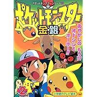 ポケットモンスター金・銀 (2) (小学館のテレビ絵本―ポケットモンスターシリーズ)