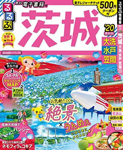 るるぶ茨城 大洗 水戸 笠間'20 (るるぶ情報版地域)