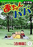 連ちゃんパパ【合冊版】(9) (ヤング宣言)