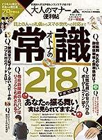 【便利帖シリーズ010】大人のマナー便利帖 (晋遊舎ムック)
