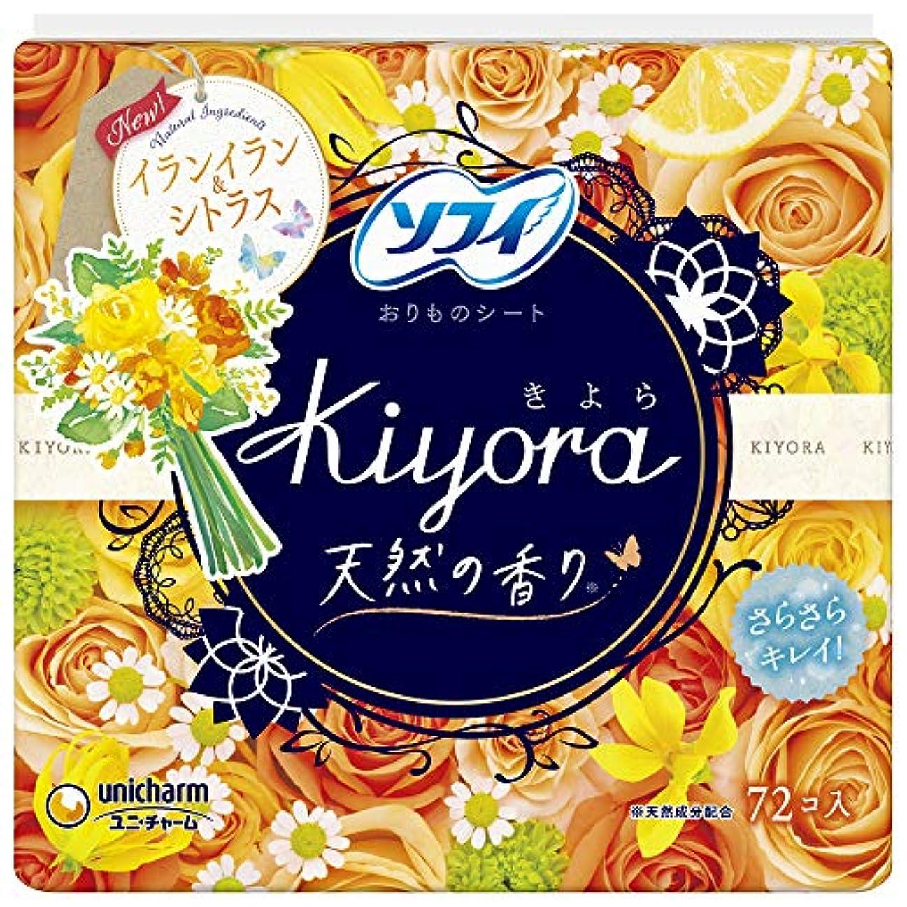 名誉ある膜味ソフィ Kiyora フレグランス ラグジュアリー 72コ入(unicharm Sofy)