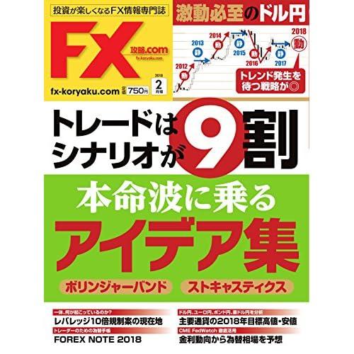 FX攻略.com 2018年2月号 (2017-12-21) [雑誌]