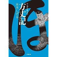 方丈記 (小学館文庫―マンガ古典文学)