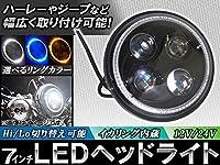 AP LEDヘッドライト 7インチ 12/24V Hi/Lo イカリング ハーレーやジープ等幅広く対応 ホワイト AP-LL025-WH