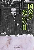 昭和史の大河を往く (2) 国会が死んだ日 (中公文庫)