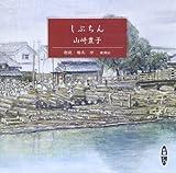 しぶちん 新潮CD