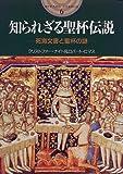 知られざる聖杯伝説―死海文書と聖杯の謎 (開かれた封印 古代世界の謎)