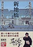 新地橋 (講談社文庫)