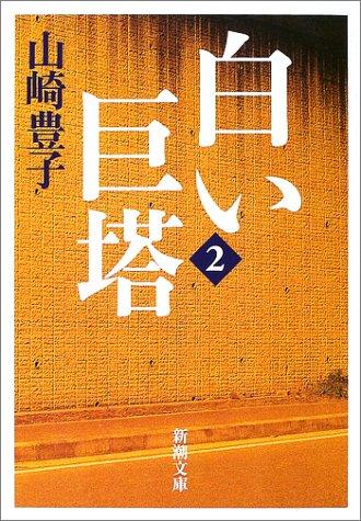 白い巨塔〈第2巻〉 (新潮文庫)の詳細を見る