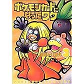 ポケモンカードになったワケ 3 (MFコミックス)