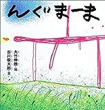 んぐまーま (谷川俊太郎さんの「あかちゃんから絵本」) 画像
