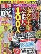 臨増ナックルズDX vol.6 (ミリオンムック 43)