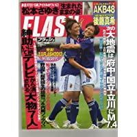 FLASH (フラッシュ) 2011年 9月20日号