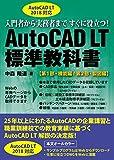 AutoCAD LT 2018対応 AutoCAD LT 標準教科書