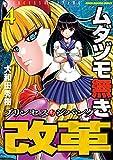 ムダヅモ無き改革 プリンセスオブジパング (4) (近代麻雀コミックス)