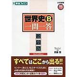 世界史B一問一答【完全版】2nd edition (東進ブックス 大学受験 高速マスター)