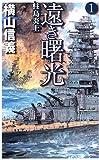遠き曙光 1 - 柱島炎上 (C・NOVELS)