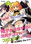 俺がお嬢様学校に「庶民サンプル」としてスピンオフされた件 (2) (REXコミックス)