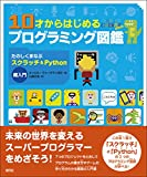 10才からはじめるプログラミング図鑑: たのしくまなぶスクラッチ&Python超入門