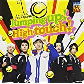 Jumping up!High touch!(タイプB)