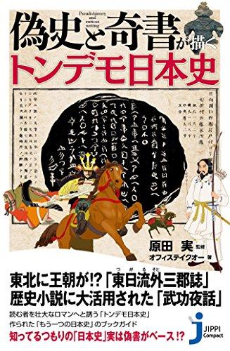 偽史と奇書が描くトンデモ日本史 (じっぴコンパクト新書) -