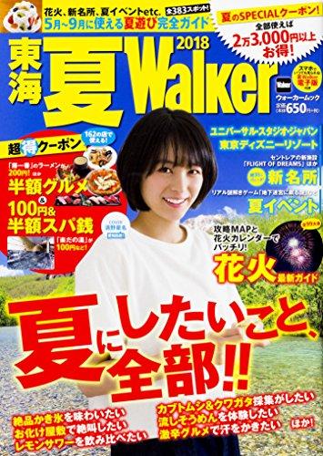 東海 夏Walker2018 ウォーカームック