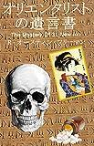 オリエンタリストの遺言書 R・オースティン・フリーマン原作 The Mystery of 31 New Inn 翻訳版