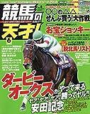 競馬の天才!Vol.8