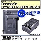 AP カメラ/ビデオ 互換 バッテリーチャージャー パナソニック DMW-BLH7,BLE9,BLG10 急速充電 AP-UJ0046-PSBLH7