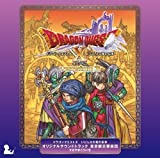 ドラゴンクエスト�] いにしえの竜の伝承 オリジナルサウンドトラック