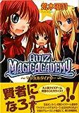クイズマジックアカデミー ~マジカルダイアリー~ / 荒木風羽 のシリーズ情報を見る