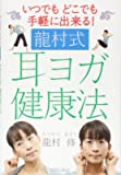 龍村式 耳ヨガ健康法