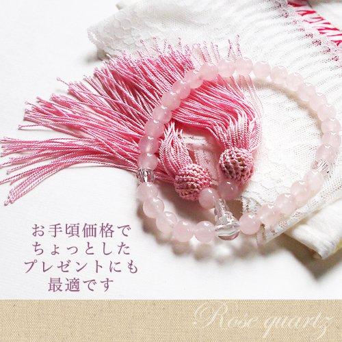 【ノーブランド品】パワーストーンお数珠 ローズクォーツ 8mm 数珠 女性用