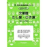文章題たし算・ひき算―小1レベル (サイパー思考力算数練習帳シリーズ)