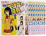 生徒会役員共 コミック 1-13巻セット (講談社コミックス)