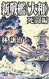 新戦艦〈大和〉 死闘編 (ミューノベル)