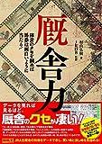 村山 弘樹 (著), JRDB (監修)出版年月: 2018/11/7新品: ¥ 1,944