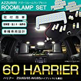 60系 ハリアー/HARRIER ZSU60/ZSU65 専用設計 LEDルームランプ 豊富な13ピース 60 ハリアー 60 ハリアー 60 ハリアー