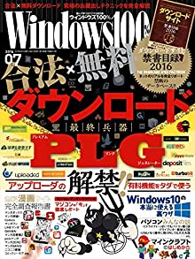 [雑誌] Windows100% 2016-07月号