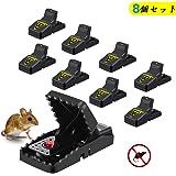 ねずみとり MOHOO ネズミ捕り ネズミ捕獲器 マウストラップ 無毒無害 設置簡単 再利用可能 8個セット