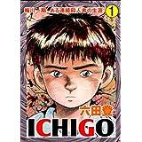 ICHIGO(1)