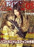 Arms MAGAZINE (アームズマガジン) 2008年 03月号 [雑誌]
