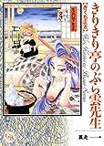 きりきり亭のぶら雲先生 其之1 (幻冬舎コミックス漫画文庫 き 2-1)