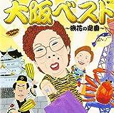 大阪ベスト~浪花の定番~