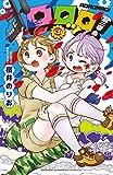 ロロッロ! 3 (少年チャンピオン・コミックス)