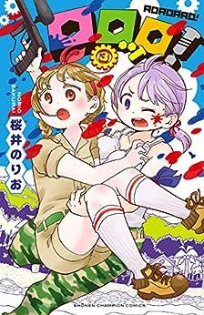 [桜井のりお]のロロッロ! 3 (少年チャンピオン・コミックス)